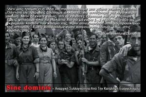 Αυτοκόλλητο sine dominis(2)