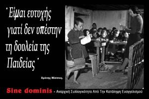 Αυτοκόλλητο sine dominis(3)