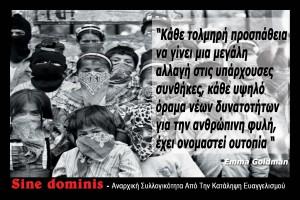 Αυτοκόλλητο sine dominis(5)