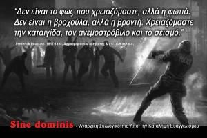 Αυτοκόλλητο sine dominis(7)