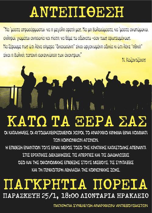 PAGKRHTIA_20130125_web