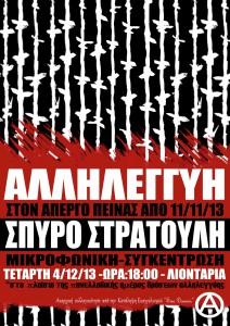 Solidarity-Stratoulis-4-12-13