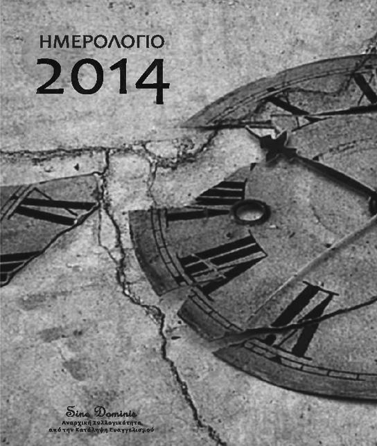 sine-dominis-diary-2014